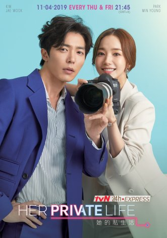 tvN-Asia_Her-Private-Life-Poster