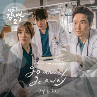 Dr.-Romantic-2-OST-by-Chanyeol-and-Punch