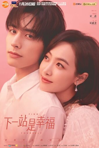 Find_Yourself-HunanTV-2020-01